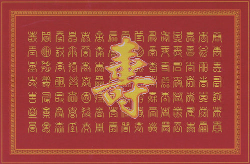 One Hundred Chinese Calligraphy (寿) Cross Stitch Pattern Chart