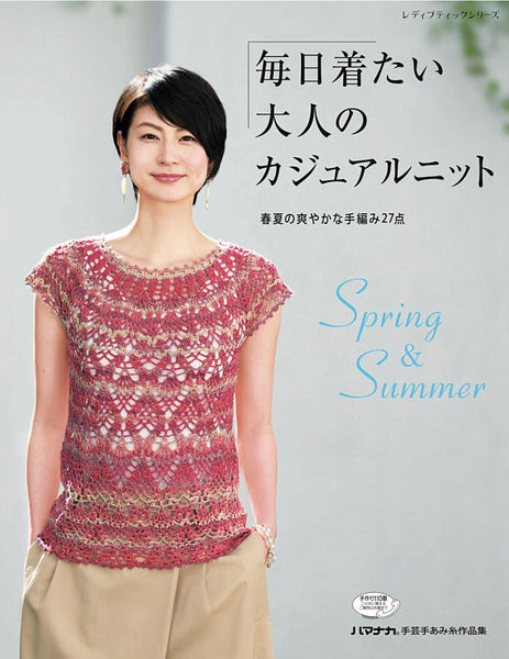 Spring/Summer 2018 Crochet Sweater/Cardigan/Vest Book (using Japanese Symbols)