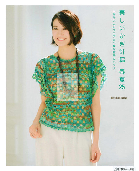 Beautiful Crochet Spring Summer Book (using Japanese Symbols)