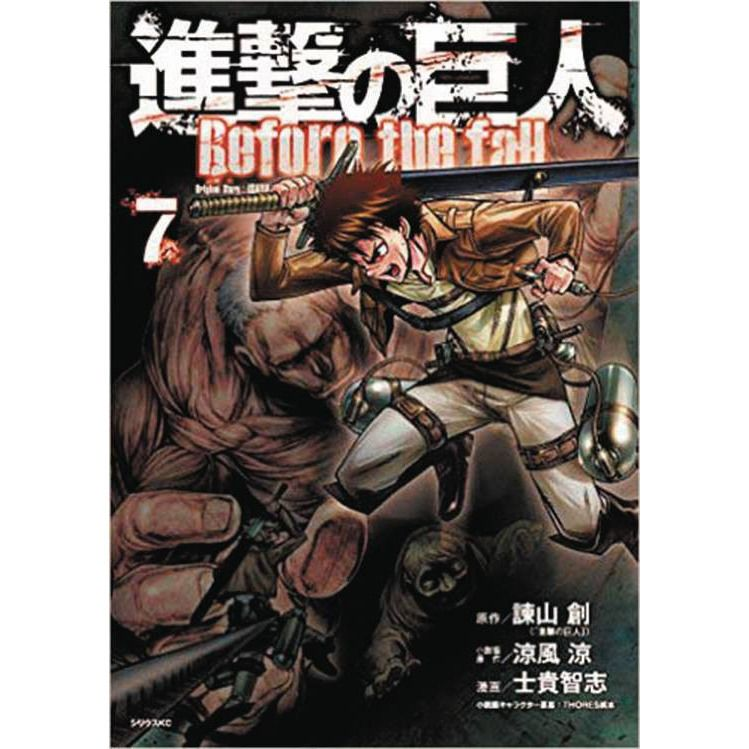 Attack on Titan Before the Fall Vol. 7 GN