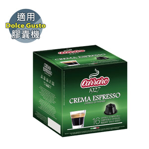 膠囊咖啡 | Dolce Gusto Capsule coffee | Carraro CA-NS serial