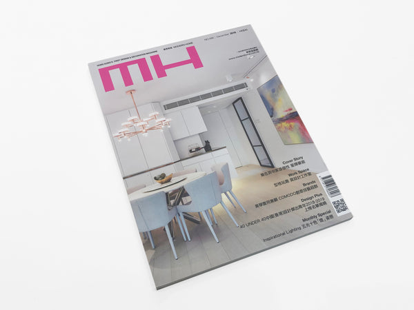 Modern Home No.486 | Dec.2018