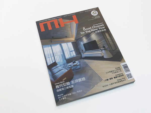 Modern Home No.463 | Jan.2017