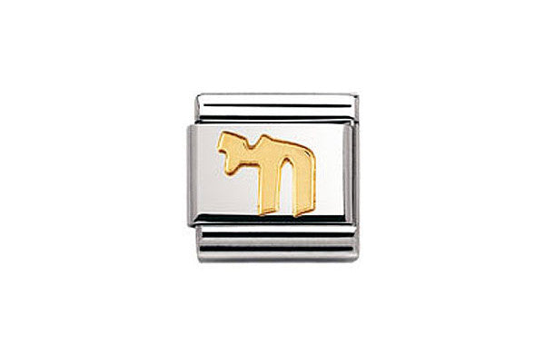 "Nomination Charm Gold Hebrew ""Life"""