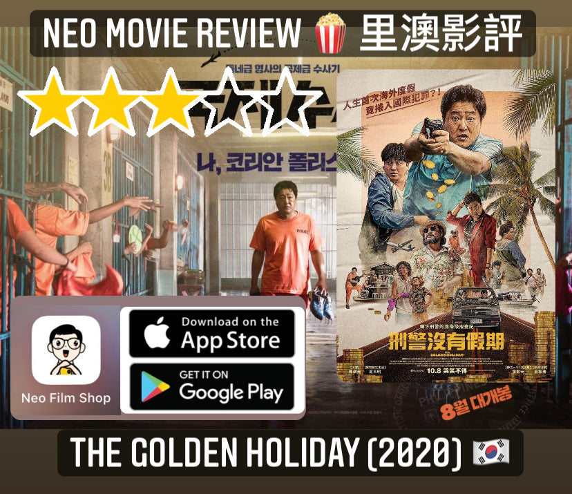 Film Review: The Golden Holiday (국제수사) Gookjesoosa (2020) - South Korea