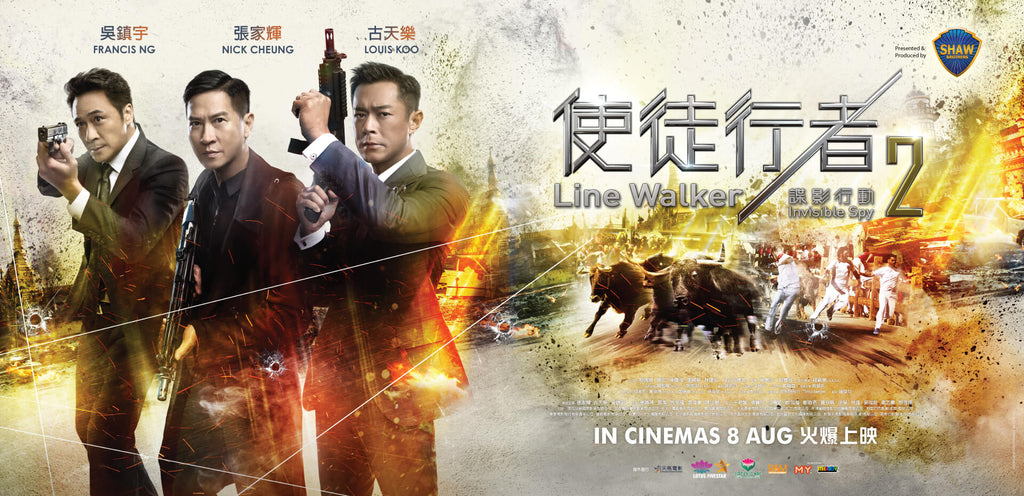 Film Review: Line Walker 2: Invisible Spy 使徒行者2:谍影行动 (2019) - Hong Kong