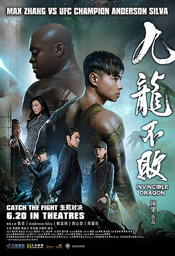 Film Review: Invincible Dragon 九龍不敗 (2019) - Hong Kong