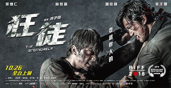 Film Review: The Scoundrels 狂徒 (2018) - Taiwan