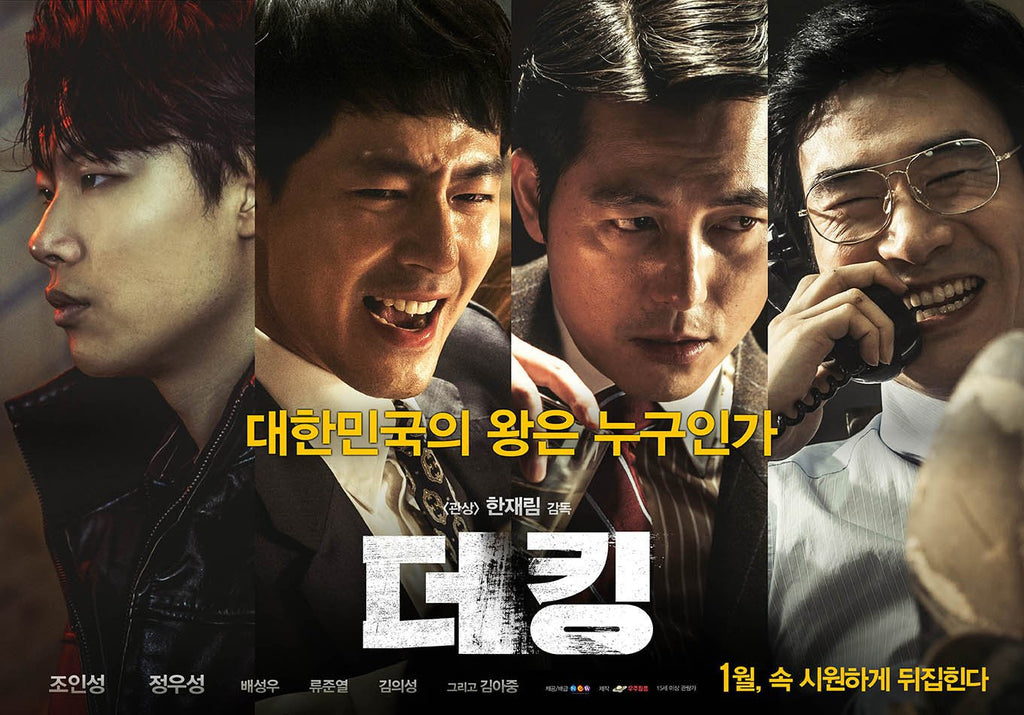 Film Review: The King 더 킹 (2017) - South Korea