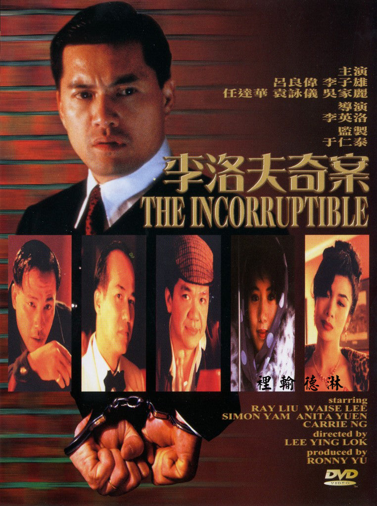 Film Review: The Incorruptible 李洛夫奇案 (1993) - Hong Kong