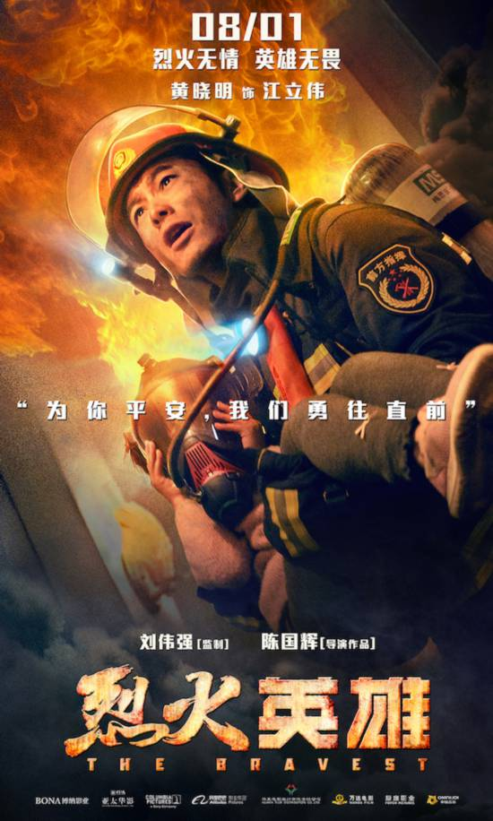 Film Review: The Bravest 烈火英雄 (2019) - China