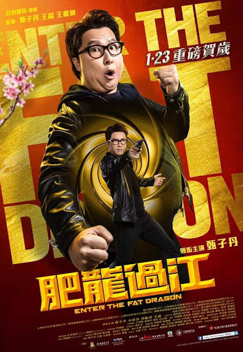 Film Review: Enter the Fat Dragon 肥龍過江 (2020) - Hong Kong
