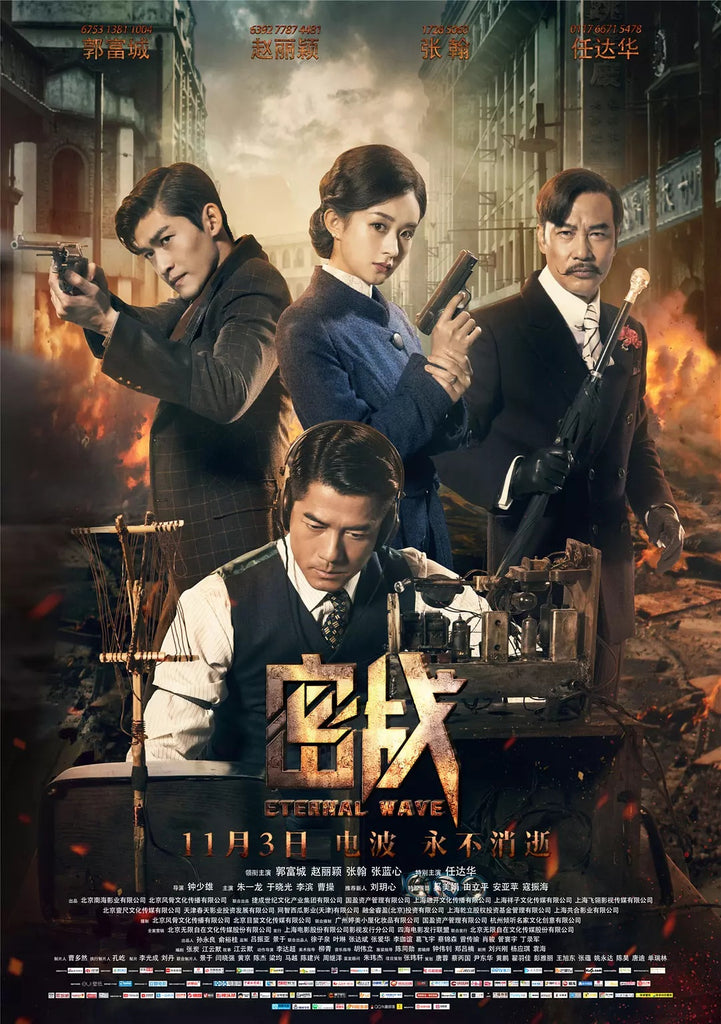 Film Review: Eternal Wave 密战 (2017) - China