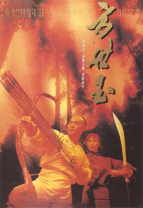 Film Review: Fong Sai Yuk 方世玉 (1993) - Hong Kong