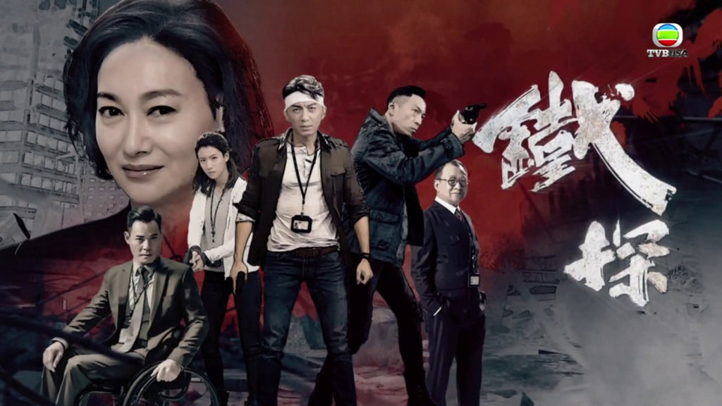 TV Series: Defected 鐵探 (2019) - Hong Kong / China