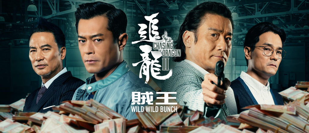 Film Review: Chasing the Dragon 2: Wild Wild Bunch 追龍II: 賊王 (2019) - Hong Kong / China