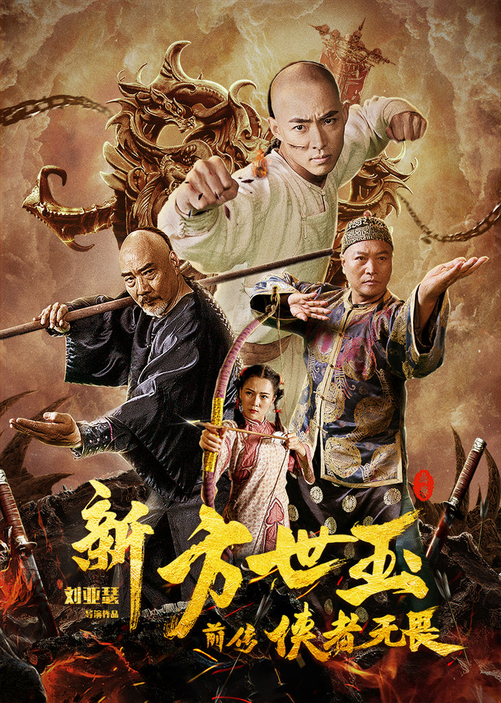 Film Review: Fong Sai Yuk: The Beginning (新方世玉前传侠者无畏) (2020) - China