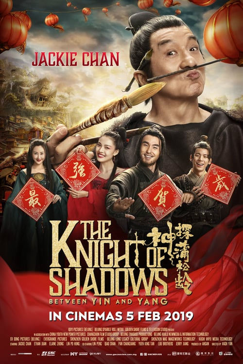 Film Review: The Knight of Shadows: Between Yin and Yang 神探蒲松龄之兰若仙踪 (2019) - China