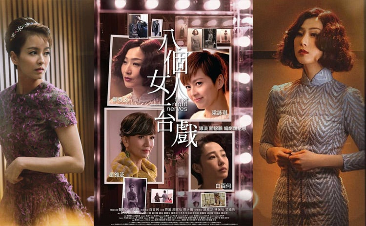 Film Review: First Night Nerves 八個女人一台戲 (2018) - Hong Kong