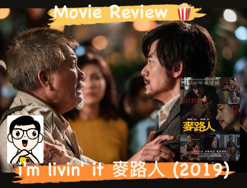 Film Review: i'm livin' it 麥路人 (2019) - Hong Kong