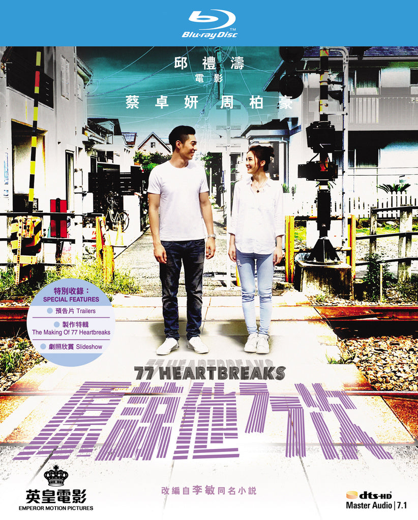 Film Review: 77 Heartbreaks (2017) - Hong Kong