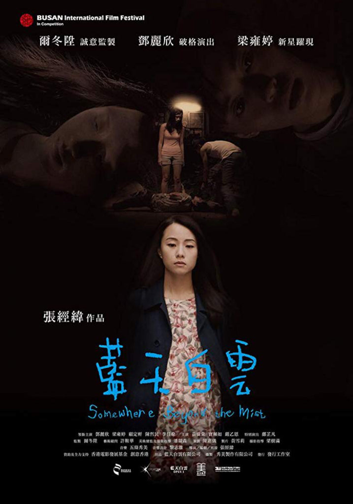 Film Review: Somewhere Beyond the Mist 藍天白雲 (2017) - Hong Kong