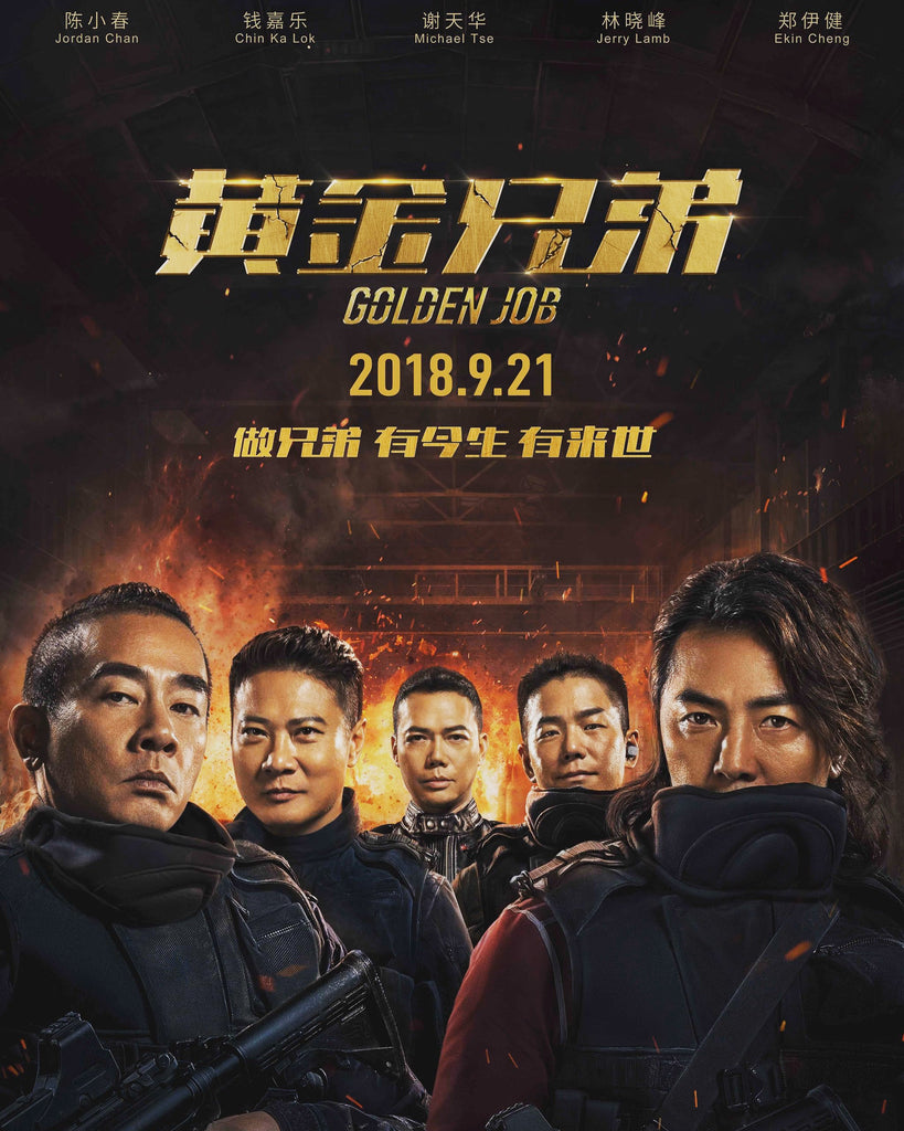 Film Review: Golden Job 黄金兄弟 (2018) - Hong Kong / China