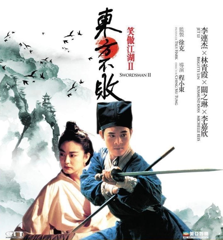 Film Review: Swordsman 2 笑傲江湖之東方不敗 (1992) – Hong Kong