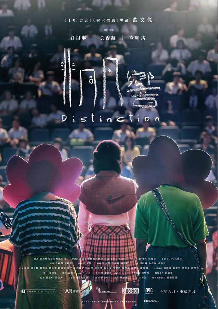 Film Review: Distinction 非同凡響 (2018) - Hong Kong