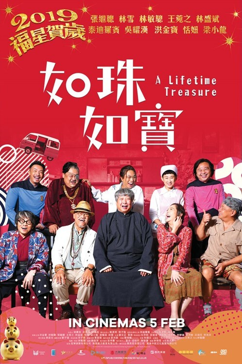 Film Review: A Lifetime Treasure 如珠如寶 (2019) - Hong Kong