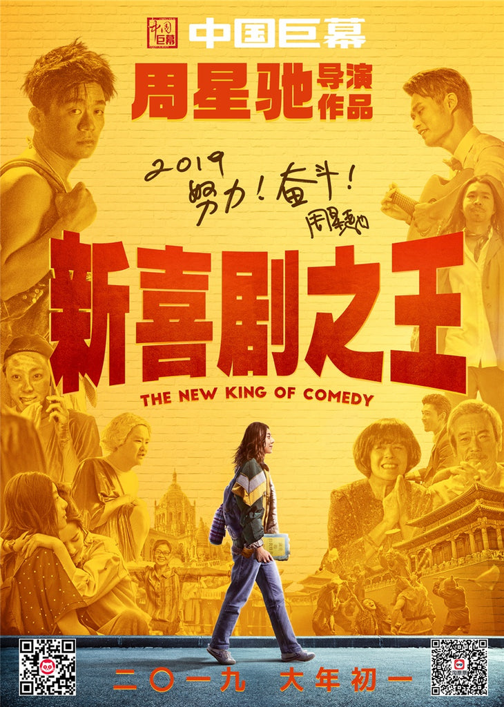 Film Review: The New King of Comedy 新喜劇之王 (2019) - China / Hong Kong