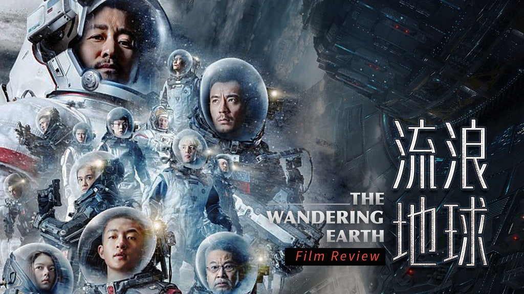 Film Review: The Wandering Earth 流浪地球 (2019) - China