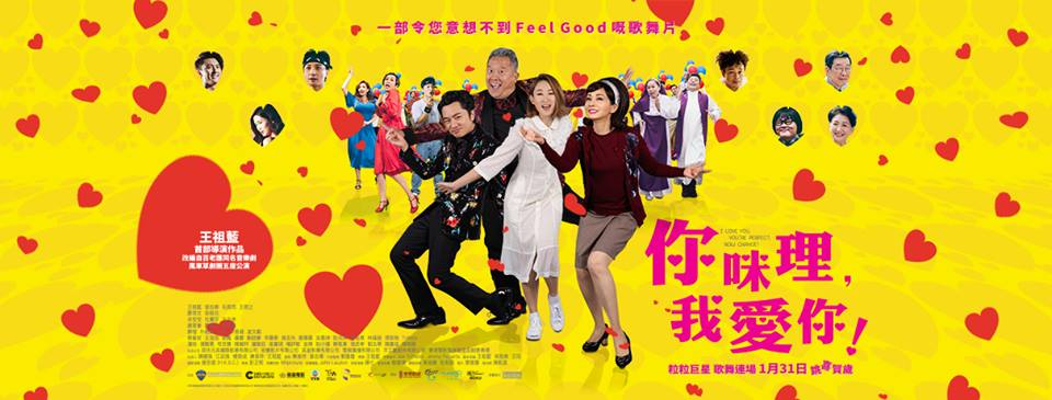 Film Review: I Love You, You're Perfect 你咪理,我愛你! (2019) - Hong Kong