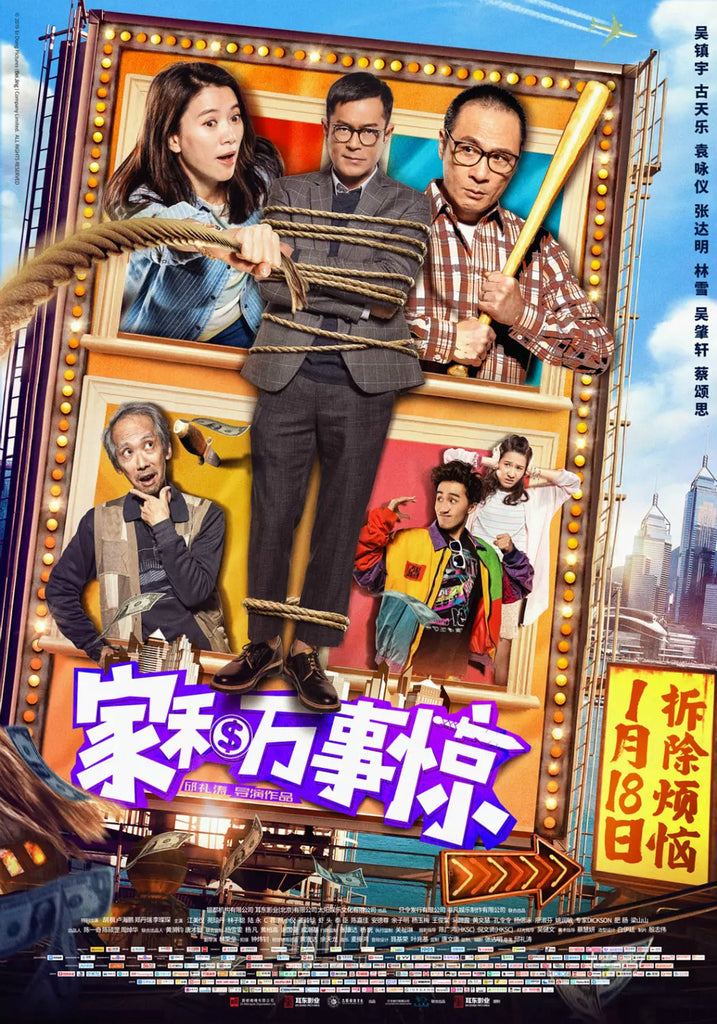 Film Review: A Home with a View 家和萬事驚 (2019) - Hong Kong
