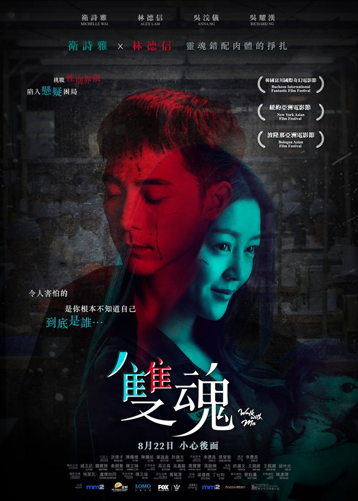 Film Review: Walk With Me 雙魂 (2019) - Malaysia / Hong Kong