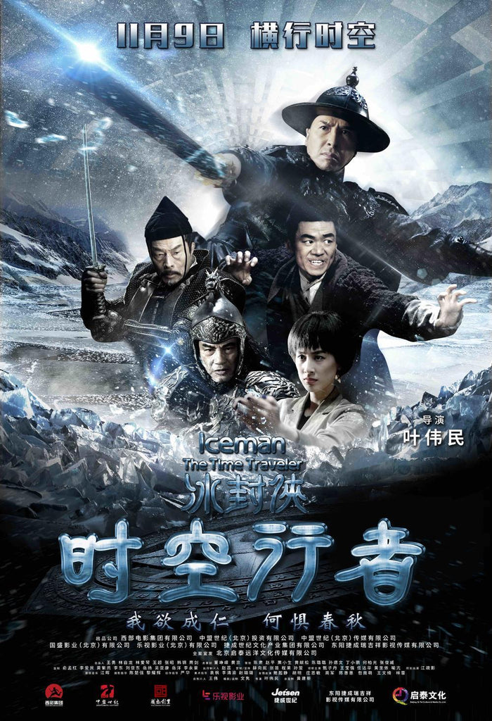 Film Review: Iceman 2: The Time Traveler 冰封侠: 时空行者 (2018) - China