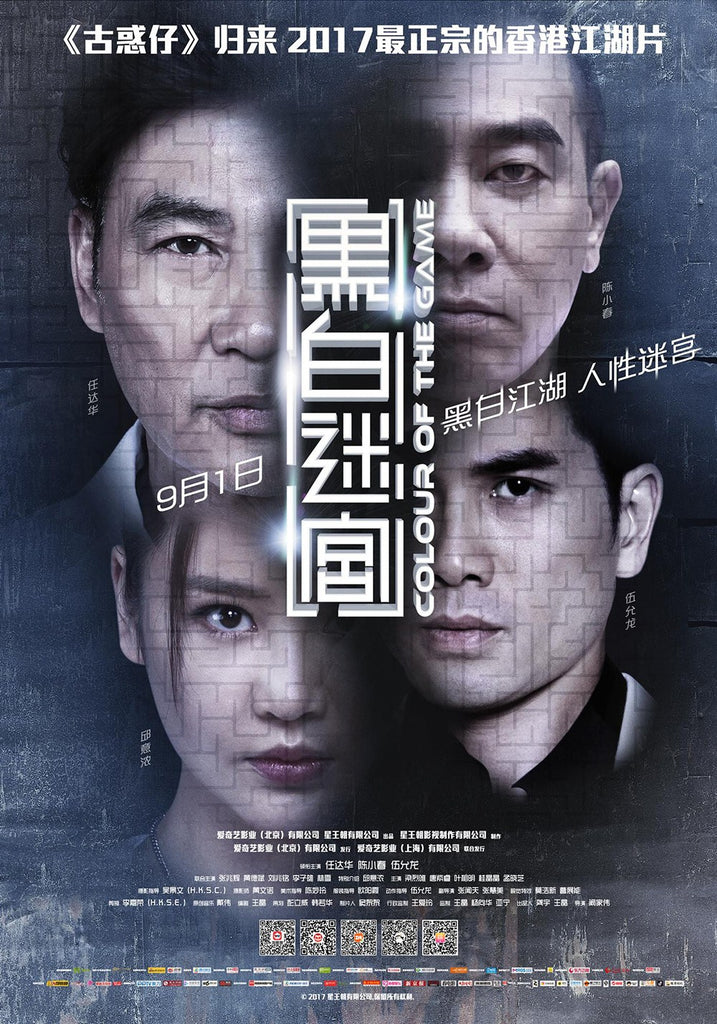 Film Review: Colour of the Game (2017) - Hong Kong
