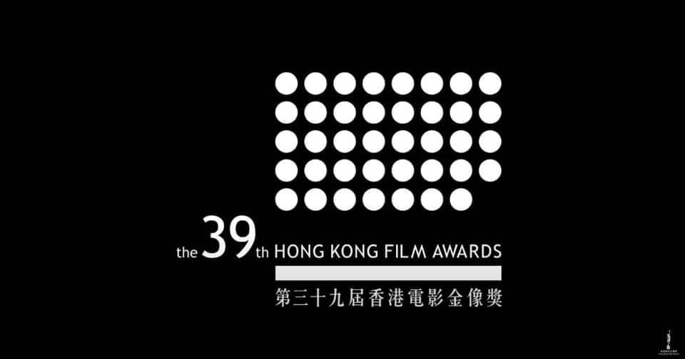 Report: 39th Hong Kong Film Awards 香港電影金像獎 2020