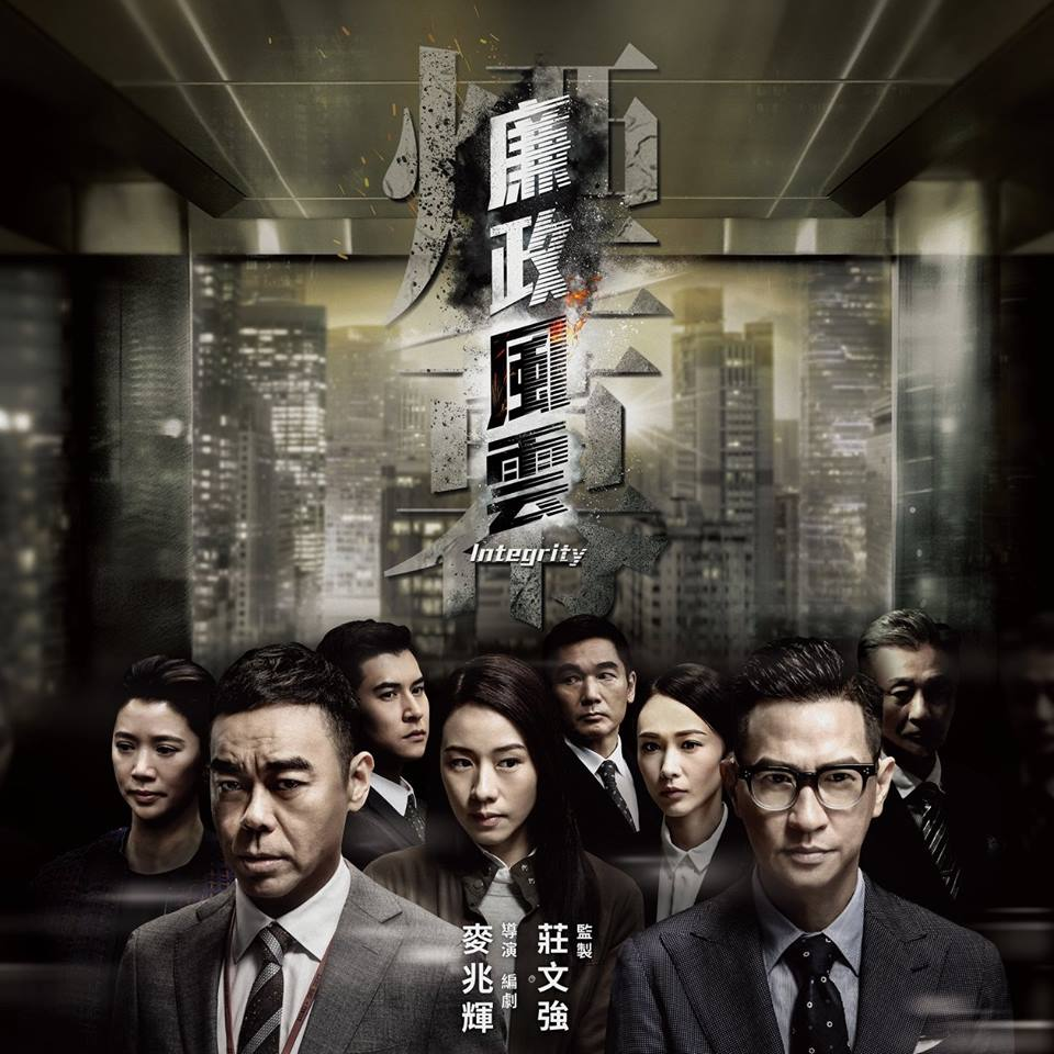 Film Review: Integrity 廉政風雲 煙幕 (2019) - Hong Kong / China