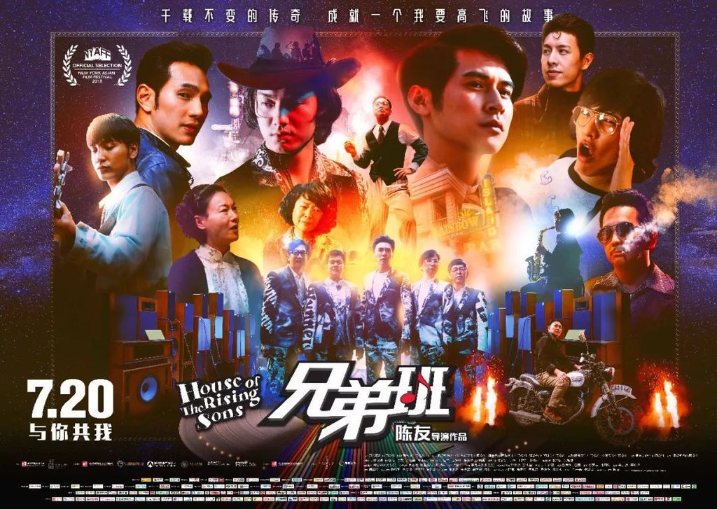 Film Review: House of the Rising Sons 兄弟班 (2018) - Hong Kong