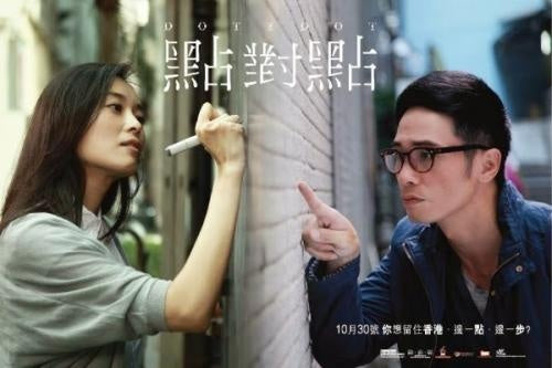 Film Review: Dot 2 Dot 點對點 (2014) – Hong Kong [2014 HKIFF]