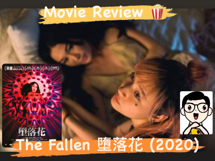 Film Review: The Fallen 墮落花 (2020) - Hong Kong