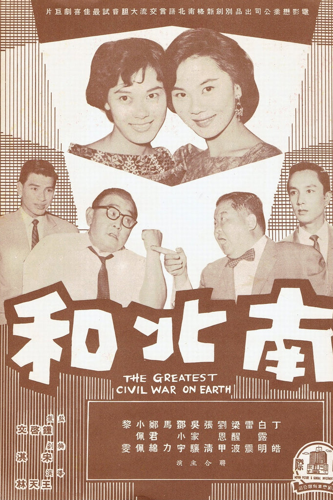 Film Review: The Greatest Civil War on Earth 南北和 (1961) - Hong Kong