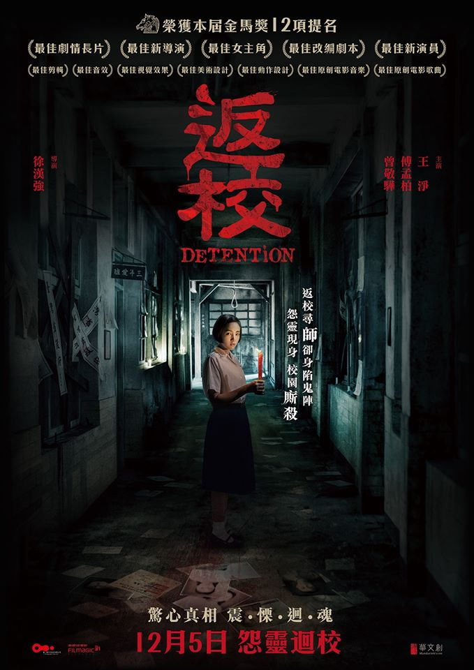 Film Review: Detention 返校 (2019) - Taiwan
