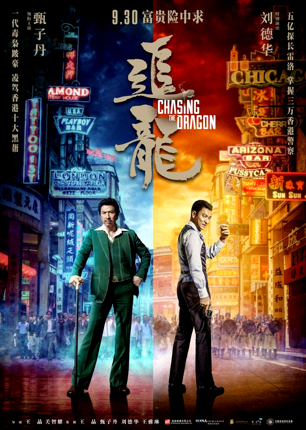 Film Review: Chasing the Dragon (2017) - Hong Kong