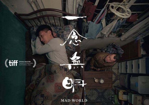 Film Review: Mad World (2016) - Hong Kong