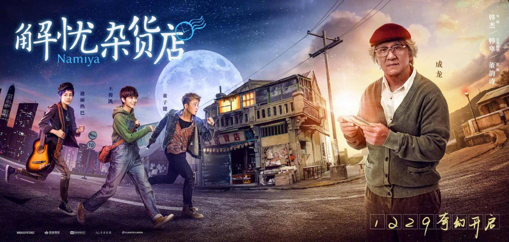 Film Review: Namiya 解憂雜貨店 (2017) - China