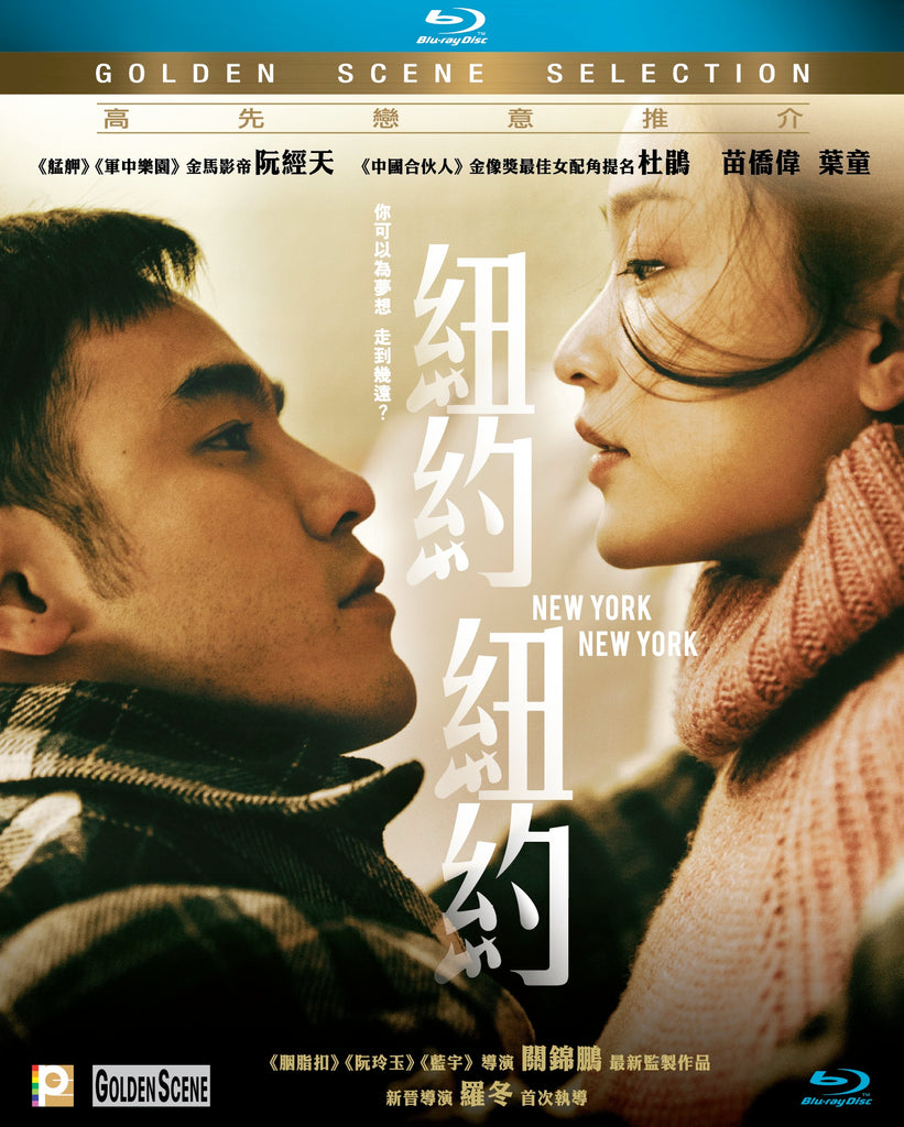 Film Review: New York New York 紐約紐約 (2016) - China