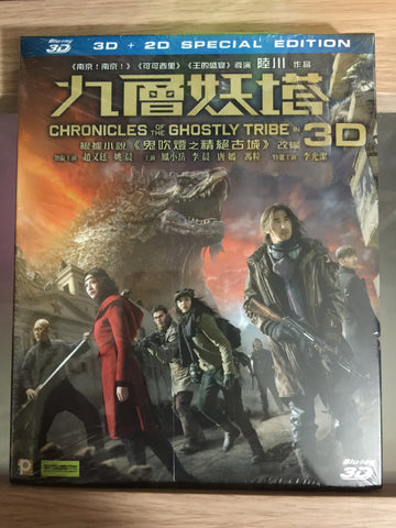 Chronicles of the Ghostly Tribe 九層妖塔 (2015) (Blu Ray) (2D + 3D) (English Subtitled) (Hong Kong Version) - Neo Film Shop - 1