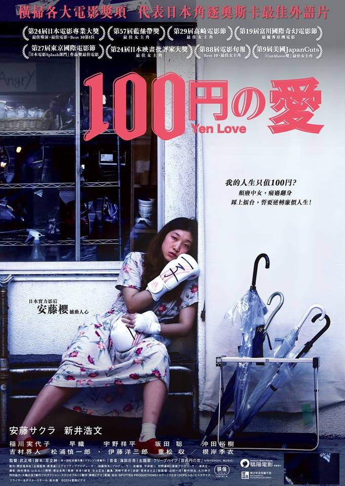 100 Yen Love 100円的愛 (2015) (DVD) (English Subtitled) (Hong Kong Version) - Neo Film Shop
